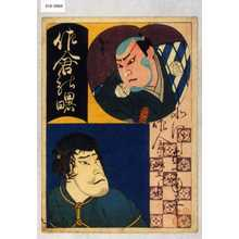 Utagawa Hirosada: 「佐倉の曙」「北にし東南平」「佐倉藤五郎」 - Waseda University Theatre Museum