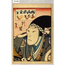 Utagawa Hirosada: 「仮名手本忠臣蔵 大序」「判官」 - Waseda University Theatre Museum