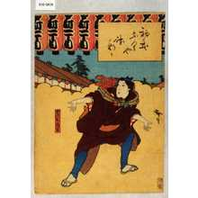 Utagawa Hirosada: 「初戎ふくや徳わか」「でっち駒吉」 - Waseda University Theatre Museum