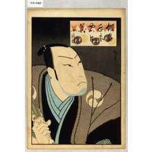 Utagawa Hirosada: 「仮名手本忠臣蔵 四段目」「由良之助」 - Waseda University Theatre Museum