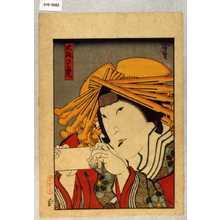 Utagawa Hirosada: 「大磯の虎」 - Waseda University Theatre Museum