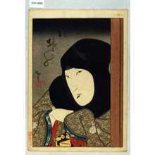 Utagawa Hirosada: 「おその」 - Waseda University Theatre Museum