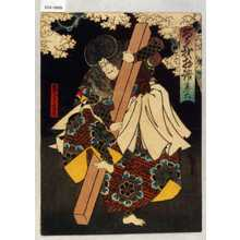 Utagawa Hirosada: 「曽我物語 巻ノ六」「悪七兵衛景清」 - Waseda University Theatre Museum