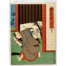 Utagawa Hirosada: 「忠臣蔵 巻ノ六」「百姓弥作」 - Waseda University Theatre Museum