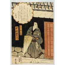 Shunkosai Hokushu: 「たばこ切三吉 中村歌右衛門」 - Waseda University Theatre Museum