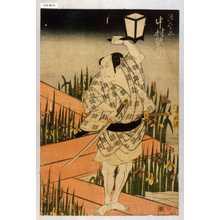 Shunkosai Hokushu: 「源五兵衛 中村歌右衛門」 - Waseda University Theatre Museum