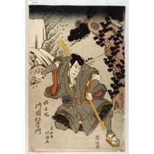 Shunkosai Hokushu: 「持国丸 片岡仁左衛門」 - Waseda University Theatre Museum
