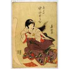 春好斎北洲: 「あさか 中山よしを」 - 演劇博物館デジタル