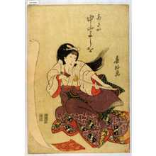 Shunkosai Hokushu: 「あさか 中山よしを」 - Waseda University Theatre Museum