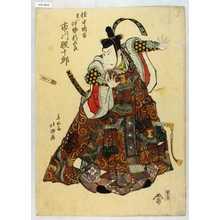 Shunkosai Hokushu: 「権中納言実ハ伊勢新九郎 市川鰕十郎」 - Waseda University Theatre Museum