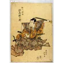 Shunkosai Hokushu: 「細川勝元 浅尾額十郎」 - Waseda University Theatre Museum