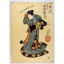 Shunkosai Hokushu: 「一世一代」「おその 中村歌右衛門」 - Waseda University Theatre Museum