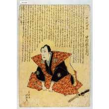 Shunkosai Hokushu: 「一世一代口上 中村歌右衛門」 - Waseda University Theatre Museum