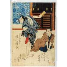 Shunkosai Hokushu: 「手代新兵衛 浅尾歌四郎」「ごくもんの庄兵衛 市川市蔵」 - Waseda University Theatre Museum