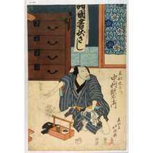 Shunkosai Hokushu: 「黒船忠右衛門 中村歌右衛門」 - Waseda University Theatre Museum