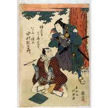 Shunkosai Hokushu: 「堺大寺芝居におゐて」「いがみノ権太 中村歌右衛門」 - Waseda University Theatre Museum