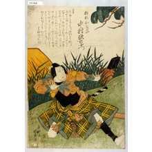 春好斎北洲: 「船頭かぢ六 中村歌右衛門」 - 演劇博物館デジタル