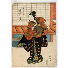 Shunkosai Hokushu: 「牛若丸 あらし小六」 - Waseda University Theatre Museum