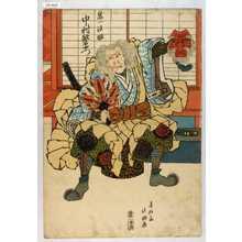 Shunkosai Hokushu: 「鬼一法眼 中村歌右衛門」 - Waseda University Theatre Museum