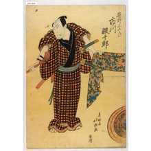 Shunkosai Hokushu: 「笹野三五兵衛 市川鰕十郎」 - Waseda University Theatre Museum