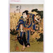芦ゆき: 「濡髪ノ長五郎 中村芝翫」 - Waseda University Theatre Museum