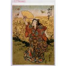 芦ゆき: 「山崎与五郎 中村歌右衛門」 - Waseda University Theatre Museum