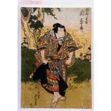 芦ゆき: 「放駒ノ長吉 関三十郎」 - Waseda University Theatre Museum