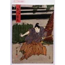 芦ゆき: 「蔵人助国 市川団蔵」 - Waseda University Theatre Museum