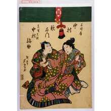 芦ゆき: 「石田ノ局 中村歌右衛門」「真柴久秋 中村梅助」 - Waseda University Theatre Museum