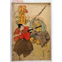 芦ゆき: 「欲道坊 三枡待五郎」「宮城阿曽次郎 あらし橘三郎」 - Waseda University Theatre Museum