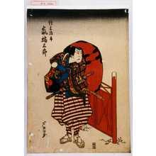 芦ゆき: 「鈴木孫市 嵐橘三郎」 - Waseda University Theatre Museum
