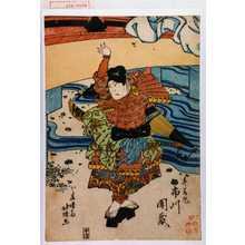 北頂: 「牛若丸 市川団蔵」 - Waseda University Theatre Museum