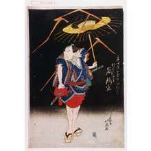 北英: 「京四条芝居おゐて」「朝比奈藤兵衛 嵐璃寛」 - Waseda University Theatre Museum