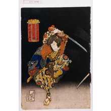 北英: 「里見八犬子内一個」「犬山道節忠興 中村歌右衛門」 - Waseda University Theatre Museum