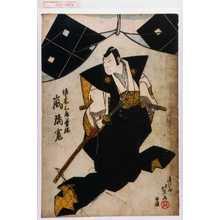 北英: 「佐々木三郎盛綱 嵐璃寛」 - Waseda University Theatre Museum