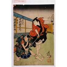 北英: 「名古屋山三 中村歌右衛門」「奴鹿蔵 浅尾額十郎」 - Waseda University Theatre Museum