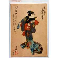 北英: 「雷ノお庄 岩井紫若」 - Waseda University Theatre Museum