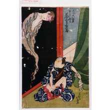 北英: 「大工六三郎 才二郎幽霊 尾上多見蔵」 - Waseda University Theatre Museum
