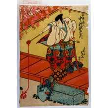 北英: 「松浪蔵人 中村歌右衛門」 - Waseda University Theatre Museum