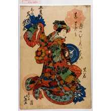 北英: 「五変化ノ内」「白拍子 岩井紫若」 - 演劇博物館デジタル