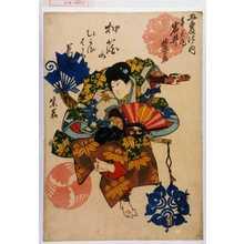北英: 「五変化ノ内」「牛若丸 岩井紫若」 - Waseda University Theatre Museum