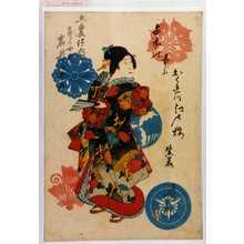 北英: 「五変化ノ内」「花見女中 岩井紫若」 - Waseda University Theatre Museum