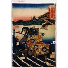 北英: 「里見八犬子内一個」「犬飼見八信道 坂東寿太郎」 - Waseda University Theatre Museum