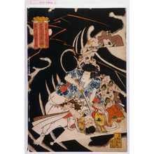 北英: 「里見八犬子内一個」「犬村大学礼儀 市川海老蔵」 - Waseda University Theatre Museum