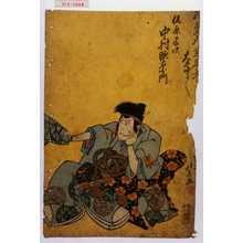 北英: 「宮島大芝居にて大当り/\」「梶原平次 中村歌右衛門」 - Waseda University Theatre Museum