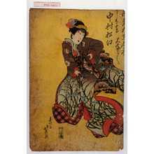 北英: 「宮島大芝居にて大当り/\」「こし元千鳥 中村松江」 - Waseda University Theatre Museum