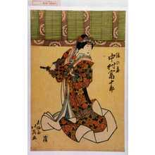 北英: 「綾の台 中村富十郎」 - Waseda University Theatre Museum