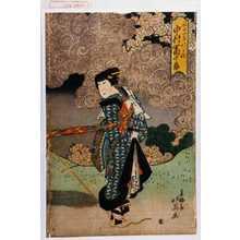 北英: 「駒舟女房おかね 中村富十郎」 - Waseda University Theatre Museum