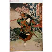 北英: 「尼子駒若丸 登リ中村芝翫」 - Waseda University Theatre Museum