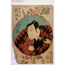北英: 「流行鏡の覆」「鷲ノ尾三郎 嵐璃寛」 - 演劇博物館デジタル